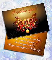 Прикольные открытки на новый год, фото 1