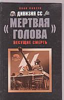 Иван Ковтун Дивизия СС Мертвая голова Несущие смерть