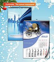 Календарь А3 Промо