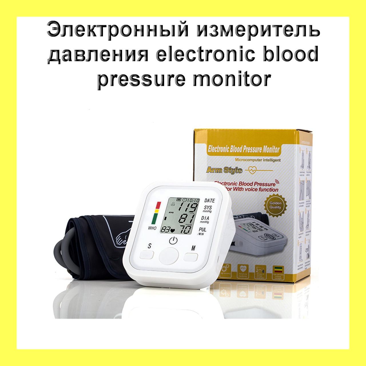 """Электронный измеритель давления electronic blood pressure monitor Arm style!Опт - Магазин """"BINZA"""" в Броварах"""