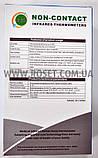 Безконтактний інфрачервоний термометр (пірометр) - Non contact Infrared Thermometer DT-8809C, фото 2