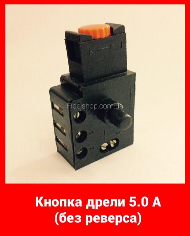 Кнопка дрели 5.0 А (без реверса)