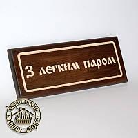 """Табличка для бани и сауны """"З легким паром"""""""