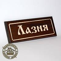 """Табличка для бани и сауны """"Лазня"""""""