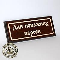 """Табличка для бани и сауны """"Для поважних персон"""""""