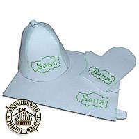 """Набор для сауны текстиль с вышивкой """"Баня"""" (подстилка, рукавичка, шапочка)"""