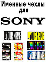 Именной силиконовый бампер чехол для Sony Xperia M C1905
