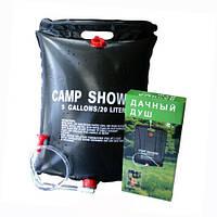 Походный дачный душ Camp Shower 20л , садовый душ летний