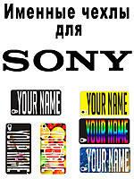Именной силиконовый бампер чехол для Sony Xperia V lt25i