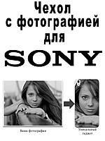 Силиконовый бампер чехол с фото для Sony Xperia V lt25i