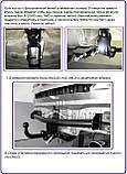 Фаркоп Mitsubishi Galant IX 2003-, фото 3