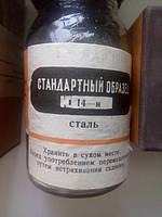 Стандартные образцы химического анализа №14-н сталь