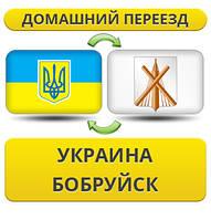 Домашний Переезд из Украины в Бобруйск