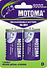 Аккумуляторы Motoma - Rechargeable Battery D Ni-MH 9000mAh 1.2V 2/20/200шт