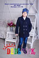 """Пальто кашемировое для мальчика """"Егор"""""""