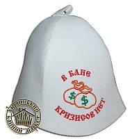 """""""В бане кризисов нет"""", шапка для бани (эконом белая)"""