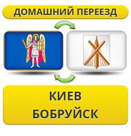 Домашний Переезд из Киева в Бобруйск