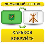 Домашний Переезд из Харькова в Бобруйск