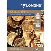 Самоклеящаяся плёнка Lomond для цветных лазерных принтеров, золотая, A4, Код 1703471