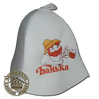 """""""Банька"""" с мужиком,  шапка для бани (эконом белая)"""
