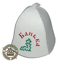"""""""Банька"""" (дуб), шапка для бани (эконом белая)"""
