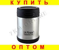 КУПИТЬ ОПТОМ Высококачественный пищевой термос 0,35л