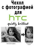Силиконовый бампер чехол с фото для HTC Desire 300