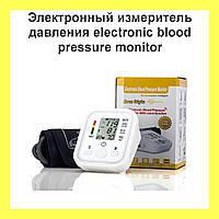 Электронный измеритель давления electronic blood pressure monitor Arm style!Опт