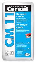Клей для плитки CМ11(25кг)