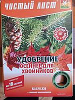 """Удобрение для хвойников """"Чистый лист"""" 300 гр"""
