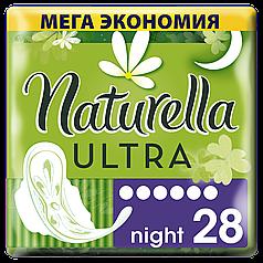 Прокладки NATURELLA Ultra Night 28 шт