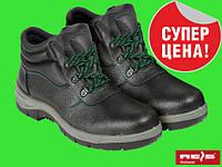 Обувь рабочая мужская