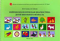 Нейропсихологическая диагностика детей школьного возраста. Глозман Ж.М., Соболева А.Е.