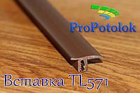 Вставка TL 571