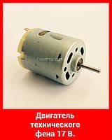Двигатель технического фена 17 В