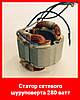 Статор сетевого шуруповерта 280 ватт