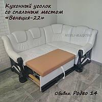 """Кухонный уголок со спальным местом  """"Венеция""""-22"""