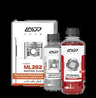 Набір: Раскоксовывание LAVR МL-202 (185 мл) + Промивка двигуна