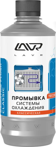 Классическая промывка системы охлаждения LAVR Radiator Flush Classic