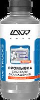 """Промивка системи охолодження для комерційного транспорту """"Класична ++"""" LAVR Radiator Flush Classic For Tru"""