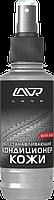 Відновлюючий кондиціонер для шкіри LAVR Revitalizing Conditioner for Leather