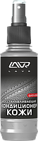 Восстанавливающий кондиционер для кожи LAVR Revitalizing Conditioner for Leather