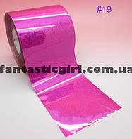 Фольга для литья ( розовое мерцание )