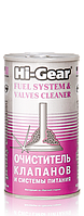 Очиститель клапанов и системы питания Hi-Gear