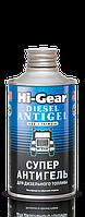 Суперантигель для дизпалива Hi-Gear