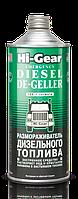 Розморожувач дизельного палива Hi-Gear
