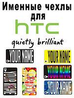 Именной силиконовый бампер чехол для HTC One V / t320e