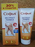 Софья экстракт пиявки 200 мл!!! - венотонизирующий крем, варикозное расширение вен,сосудистые звездочки,200 мл