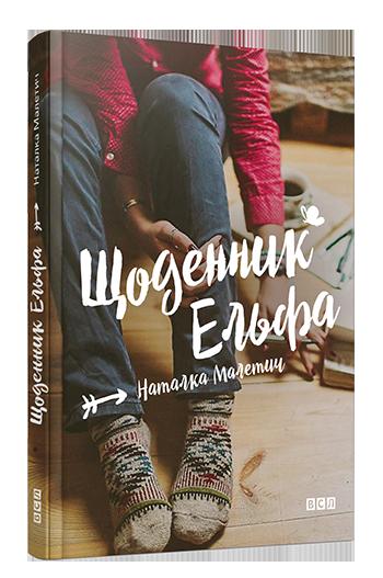 Щоденник Ельфа Книга для дітей та підлітків