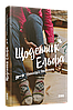 Книга для дітей та підлітків  Щоденник Ельфа